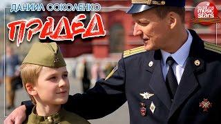 Клип к 9 Мая ✭ Даниил Соколенко - Прадед✭ И За Прадеда Я Зажигаю Свечу Пусть Лучится Она Как ПОБЕДА!