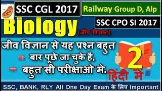 Railway science Question , Gs for railway,cposi,cgl,chsl,lt grade exam , online class by study adda