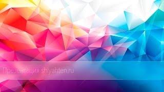 Прямая трансляция с презентации нового shlyahten.ru
