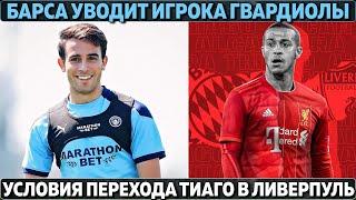 Срочно Барса уводит игрока Гвардиолы Юве покупал Погба для Зидана АПЛ отказалась от 5 замен