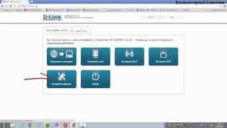 Как поменять пароль от wi-fi на роутере D-Link