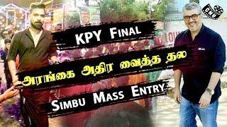 அரங்கை அதிர வைத்த தல | KPY Final | Simbu Mass Entry | Thala Ajith | RK Suresh