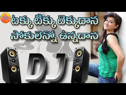 Takku Tikku Dhana | Telangana Folks Dj Songs | Telugu Folk  songs | Teenmar Dj Songs | Janapada Dj