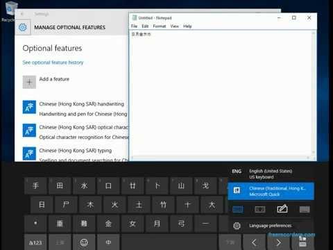 Install Chinese Handwriting Input  In Windows 10 Pro  中文手寫輸入 香港 繁體