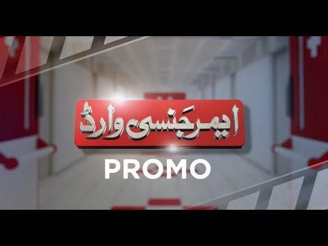 Mehengayi, Ghurbat aur ghar wale   Emergency ward   SAMAA TV   PROMO