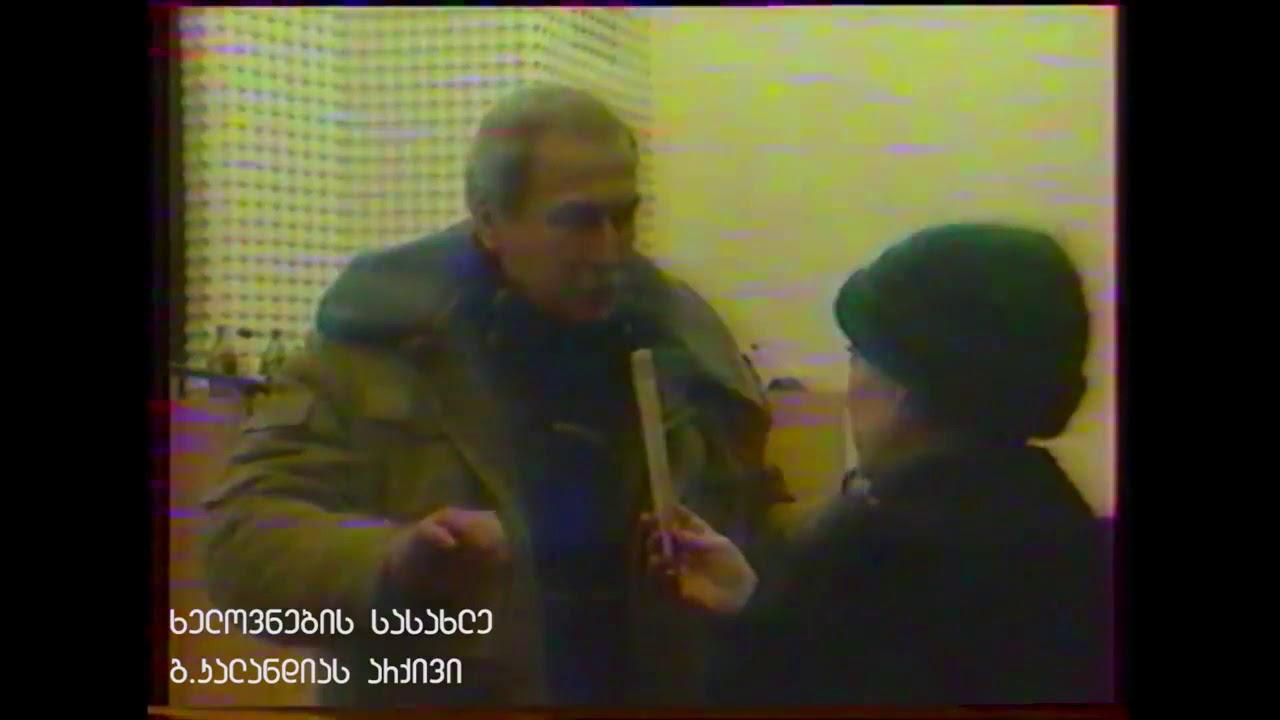 ჯაბა იოსელიანი ადგილზე დაიხვრიტება პროვოკატორი ეს ინტერვიუ შედგა თბილისში1992წ 2 თებერვლის წინ