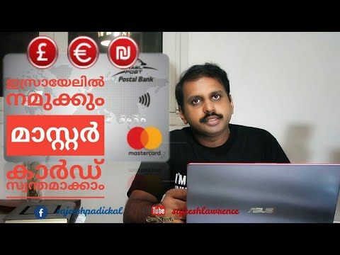 ഇസ്രായേലിൽ നമുക്കും ഒരു DEBIT  കാർഡ് സ്വന്തമാക്കാം/MasterCar