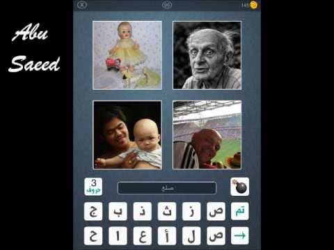 تحميل لعبة اربع الصور وكلمة واحدة