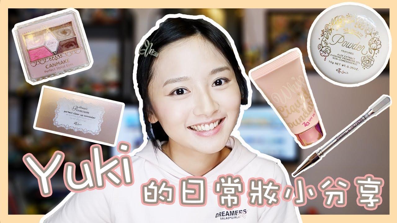【Yuki系列】Yuki的日常妝小分享~輕鬆打造快速出門妝
