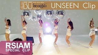 Download [Unseen Clip] โสดอยู่รู้ยัง (Single Lady) : สโมสรชิมิ โปรเจ็คท์ สโมสร สโมโสด Mp3