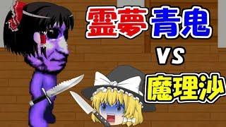【ゆっくり青鬼茶番】青鬼vs妹!!! その結末がやばすぎました!!!part2