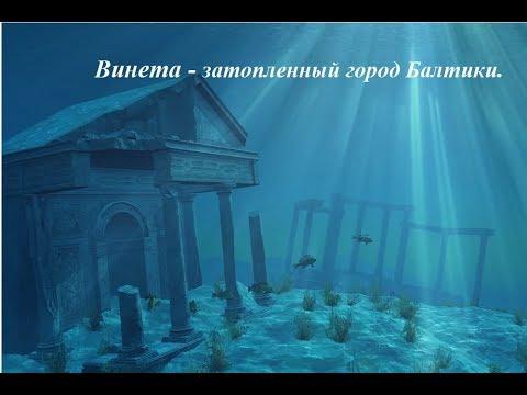 Винета - затопленный город Балтики.