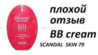 НЕГАТИВНЫЙ ОТЗЫВ НА КОРЕЙСКУЮ КОСМЕТИКУ - БИ БИ КРЕМ  Skin79 Scandal BB Cream