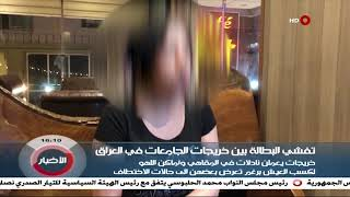 تفشي البطالة بين خريجات الجامعات في العراق