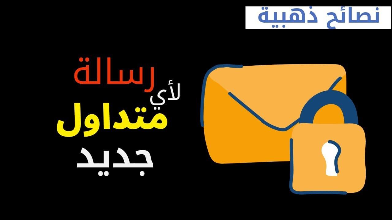 نصائح للمبتدئين في التداول عبر الانترنت في المغرب | نصائح للربح من الانترنت عبر تداول العملات