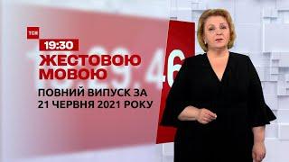 Новости Украины и мира Выпуск ТСН.1930 за 21 июня 2021 года полная версия на жестовом языке