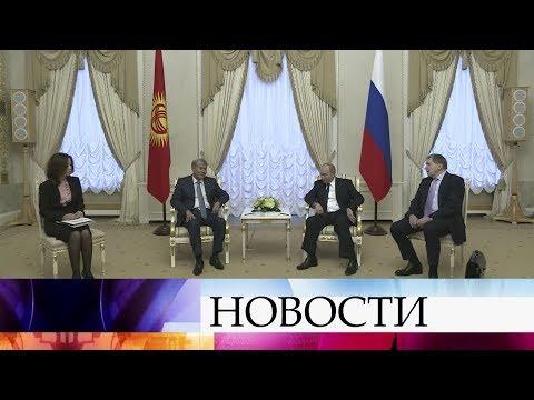 ВСанкт-Петербурге Владимир Путин встретился сглавой Киргизии.