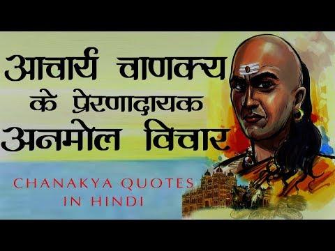 आचार्य चाणक्य के प्रेरणादायक अनमोल विचार ! Chanakya Quotes In Hindi !