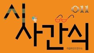 시사간식맨 - 청와대 대변인 투기사건