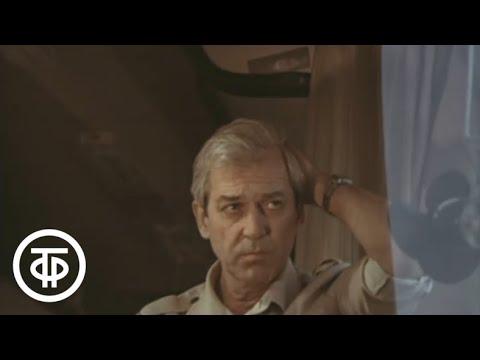 Водитель автобуса. Серия 1 (1983)