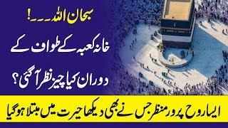 Subhan Allah ! Khana Kaba Ki Intihai Khobsurat Chez Dekhain Urdu Hindi | Urdu Lab