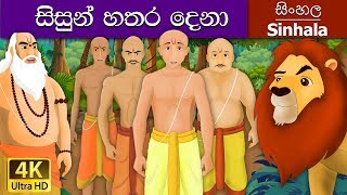 The Four Brahmins Story in Sinhala - Sinhala Cartoon - Surangana Katha - Sinhala Fairy Tales