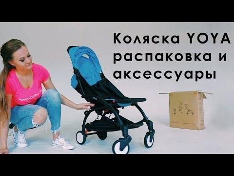 Распаковка коляски YOYA. Что входит в комплектацию YOYA. Дополнительные аксессуары YOYA