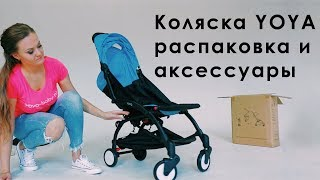 видео Аксессуары для колясок Yoya