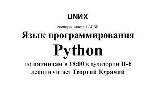 [UNИX][Python] Лекция 9. Наследование и другие свойства ООП