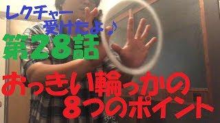 第28話 おっきい輪っかの8つのポイント vape トリッカー への道~ スモーク トリック ~ 練習 動画 thumbnail