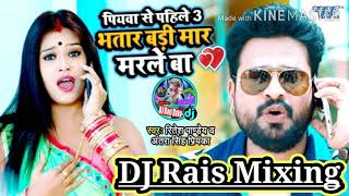 DJ Shashi stlye  Remix _!! Bhatar _ bari_ mar_ marle_ be_ ( Ritesh panday ) Remix by DJ Rais Babu ba