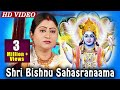SHREE BISHNU SAHASRANAMA ଶ୍ରୀ ବିଷ୍ଣୁ ସହସ୍ରନାମ || Namita Agrawal ||