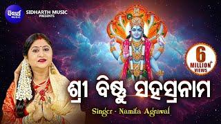 Sri Bishnu Sahasranama (Morning Mantra) | ଶ୍ରୀ ବିଷ୍ଣୁ ସହସ୍ରନାମ | Namita Agrawal | Sidhath Bhakti
