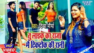 #Tiktok Viral Video- तु लाइक का राजा मैं टिकटोक की रानी I Divya Maurya 2020 Bhojpuri Superhit Song