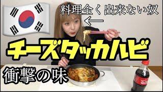 料理全く出来ない韓国留学生が本気でチーズタッカルビ作ってみた