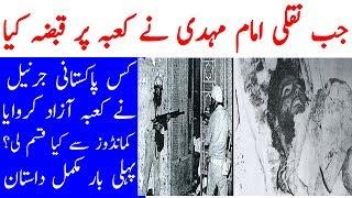 Pak Fauj Nay Kaaba Kaisay Azaad Karwaya? Pakistan SSG Commandos in Kaaba I Peoplive