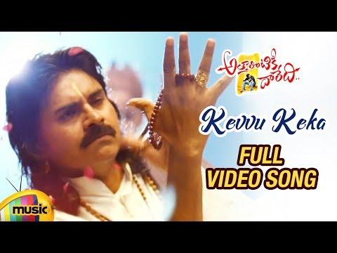 Attarintiki Daredi Songs | Kevvu Keka Full Video Song | Pawan Kalyan | Samantha | Telugu Songs