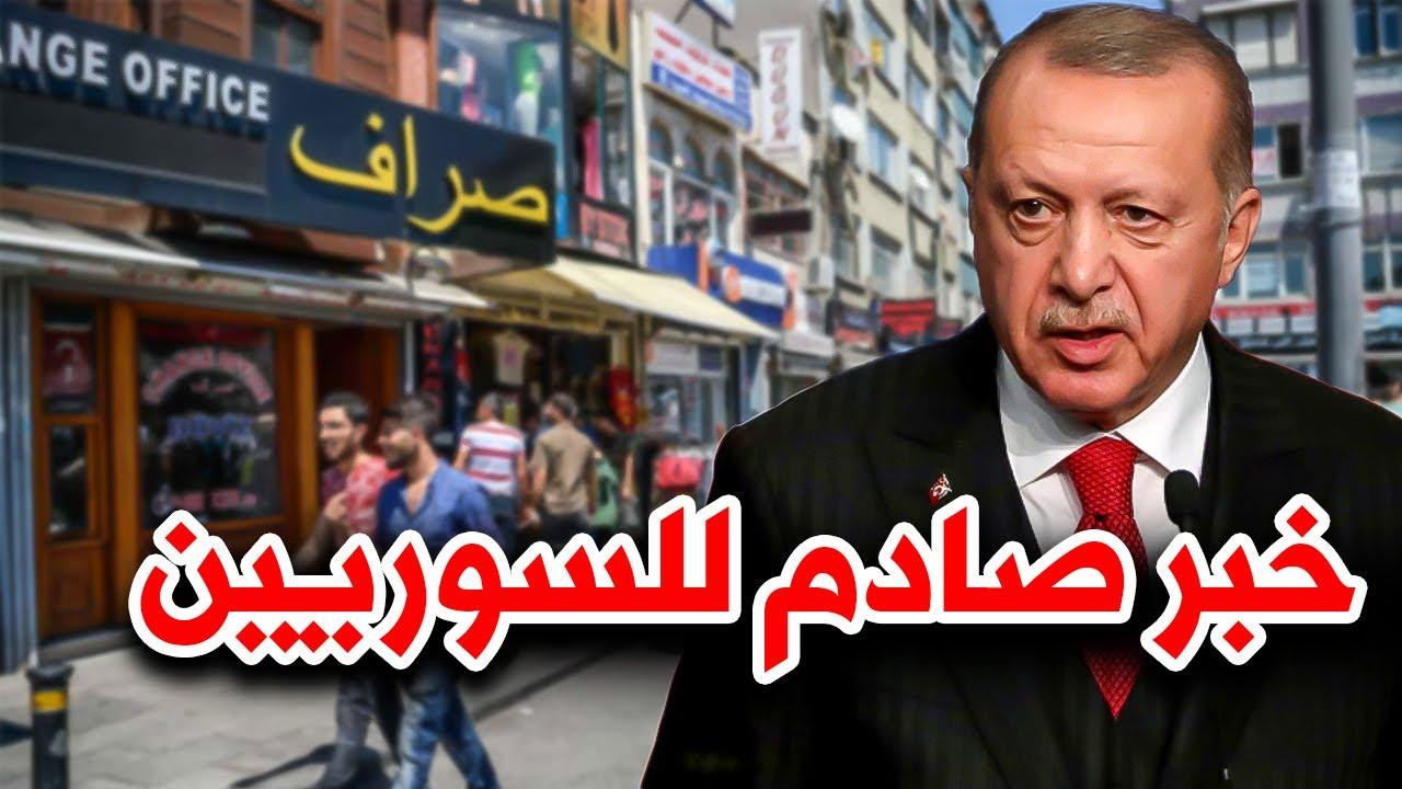 خبر صادم لجميع اللاجئين السوريين بتركيا.. احذروا هذا الأمر الخطير