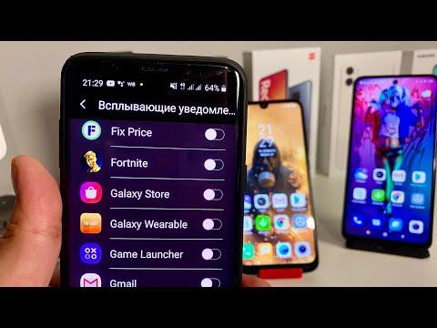 Правильная Настройка УВЕДОМЛЕНИЙ на Самсунге/Всплывающие оповещения/Не приходят уведомления Samsung