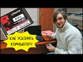КАК УСКОРИТЬ Работу Компьютера? 💻 Kingston SSDNow KC400 (Обзор, Тест)