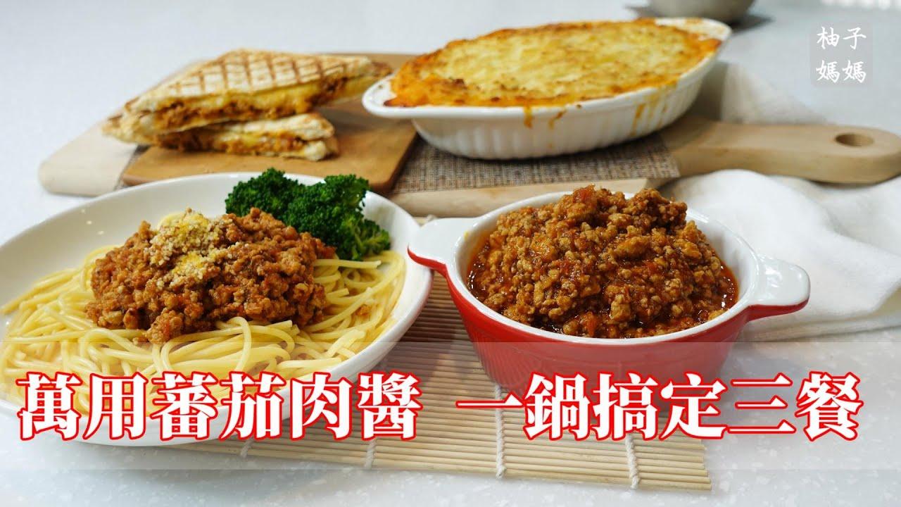 萬用蕃茄肉醬 一鍋搞定三餐  熱壓吐司/牧羊人派/義大利麵   鑄鐵鍋料理