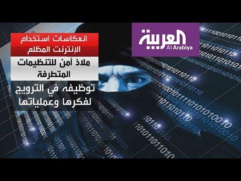 -الانترنت المظلم-.. عالم خفي من الجريمة  - نشر قبل 1 ساعة