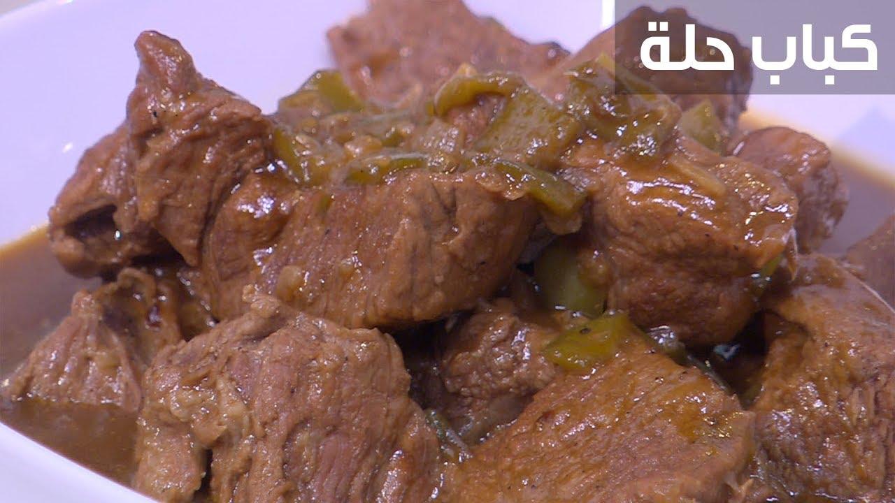 ملف كامل لطرق طهي اللحوم بطريقة رائعة 2020, طرق طهى اللحوم اللحوم الحمراء الشهية (4)كباب الحلة