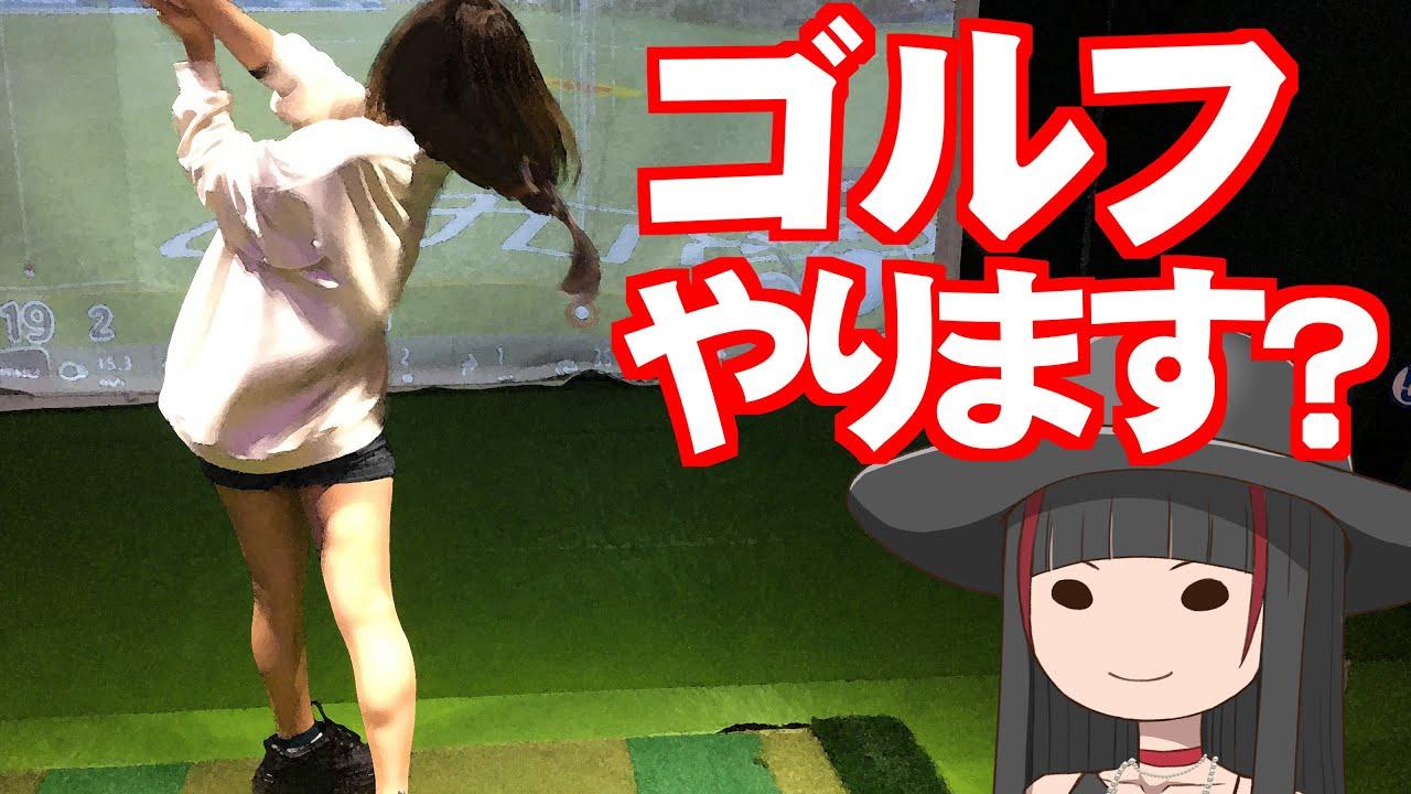 【クリムゾン】アシスタント 初体験 の ゴルフ で まさかの 神スイング !?