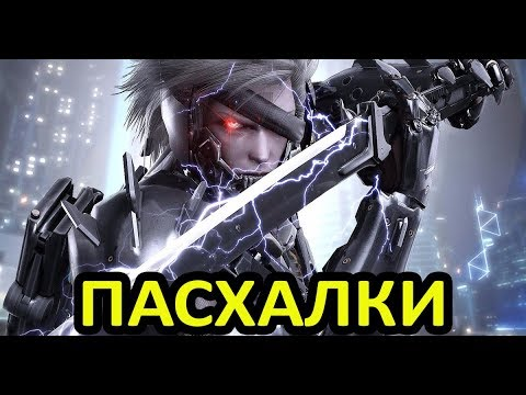 Пасхалки в Metal Gear Rising Revengeance #4