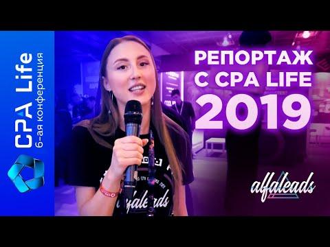 Alfaprofit: Cpa Life, препати
