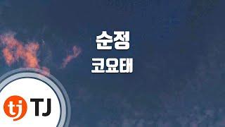 [TJ노래방] 순정 - 코요태 (Genuine - Koyote) / TJ Karaoke