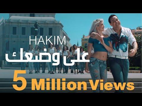 Hakim | Ala Wadaak [Official Music Video] حكيم | على وضعك