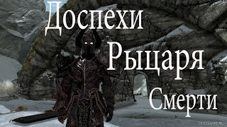 Skyrim:мод на броню доспехи рыцаря смерти