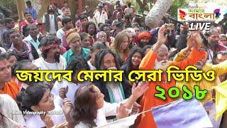 জয়দেব মেলা ২০১৮ || মনের মানুষ আশ্রম ও জয়দেব মেলার সেরা ভিডিও || Joydev Mela 2018 || Full HD Video